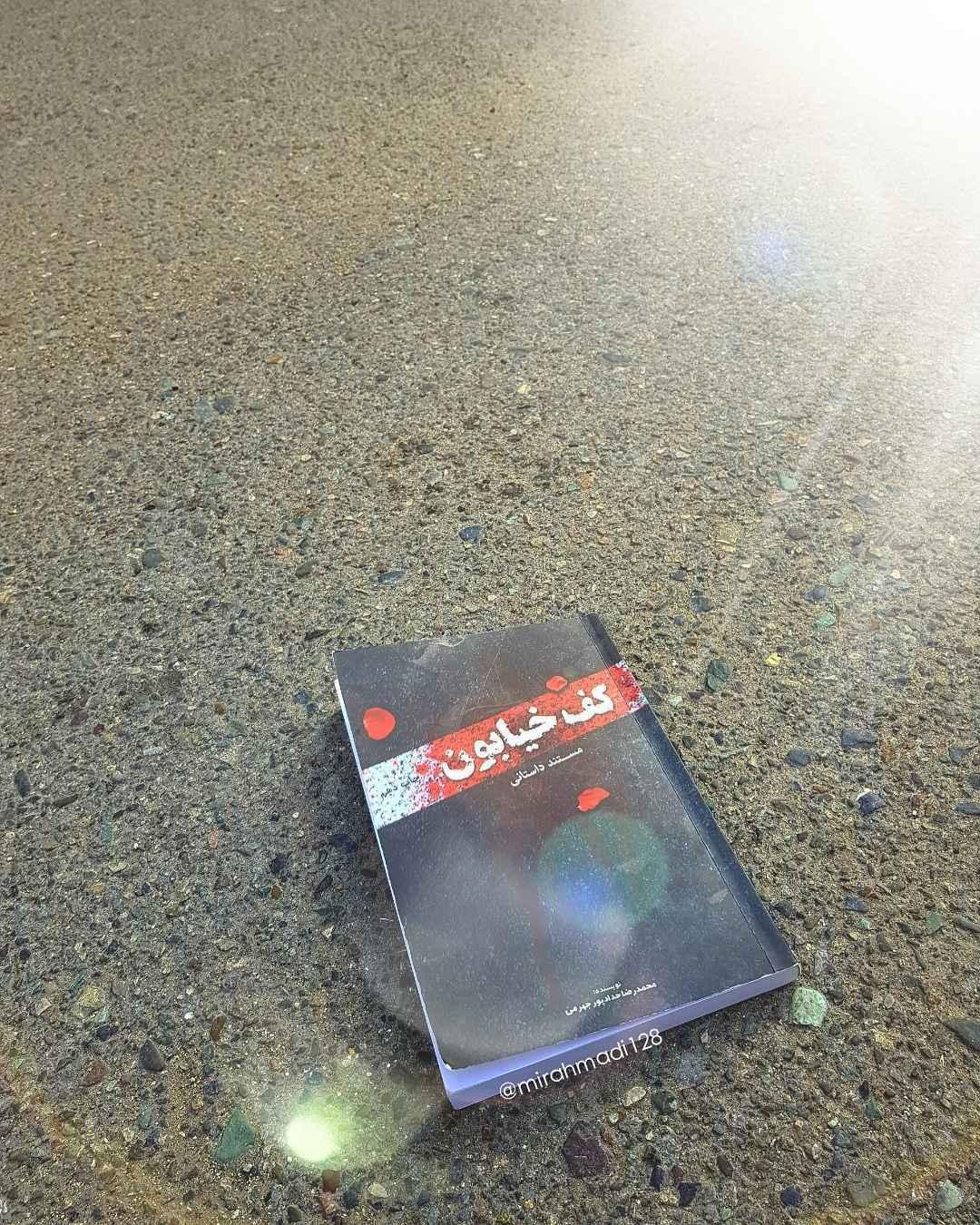 کتاب کف خیابون